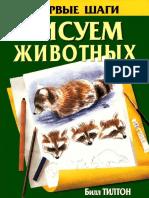 Tilton_Bill_Risuem_zhivotnykh.pdf