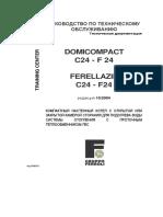 DOMICOMPACT C24-F24 Service Manual RU.pdf