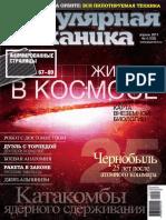 Популярная механика 2011 04(102)