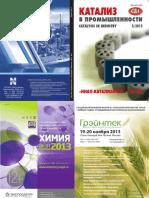 Катализ в Промышленности n5-2013