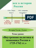 Внутренняя политика и экономика России в 1725-1762 гг