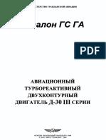 Авиационный турбореактивный двухконтурный двигатель Д-30 III серии.2001.pdf