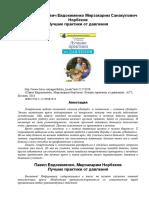 luchshiye_praktiki_ot_davleniya.doc