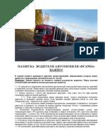 Pamyatka voditelya.pdf