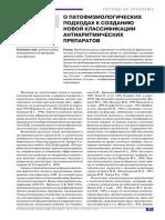 Классификация антиаритмических препаратов.pdf