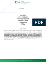 Основы ЧПЭС. Кардиология..pdf