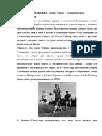 Nordic Walking.doc
