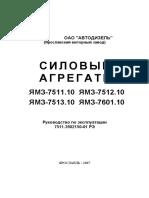 Руководство по эксплуатации двигателей ЯМЗ-7511_7512_7513_75.pdf