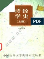 洪湛侯:《詩經學史》(中華書局,2002年).pdf