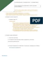 ИНИЦИАЛИЗАЦИЯ ДАТЧИКА УГЛА ПОВОРОТА И КАЛИБРОВКА ВРУЧНУЮ.pdf