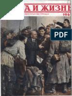 Наука и Жизнь 1957-11