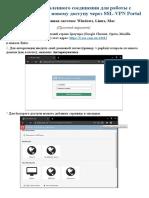 Новая инструкция для удаленки (1).docx