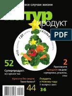 НАТУРпродукт - Библиотечка «Шанс» на все случаи жизни, №2 декабрь 2010