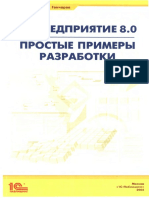 1cpridpriyatieprostieprimeri2005.pdf