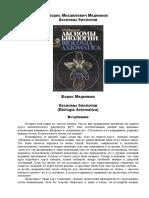 mednikov1986_biol_axiom.pdf
