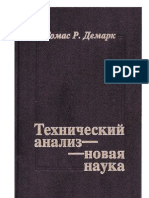 (Rus) T Demark - Technical Analysis - New Science (Winword 192 P)