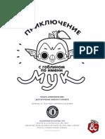 Adventure_with_Muk_5e_RUS