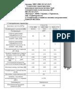Антена_ИНТ_1900_19_5_65_0-6.pdf