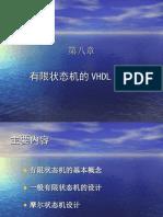 有限状态机的VHDL设计