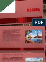 Москва.pptx