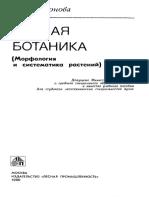 botanika_Rodionova.pdf