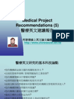Medical Project Recommendations(5)