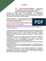 Металлополимерные покрытия- Общее руководство пользователя оригинал