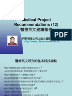 Medical Project Recommendations(12)