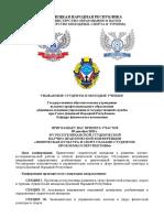 Студ.конференция 2020(приглашение).doc