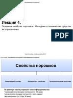 Лекция 4.pptx