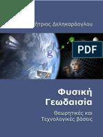 Φυσική Γεωδαισία - Θεωρητικές και Τεχνολογικές Βάσεις (Binder_Book_v2010)
