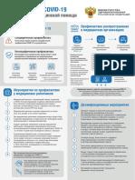 Profilactica_COVID_19.pdf