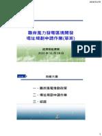 20201119離岸風電區塊開發場址規劃申請作業