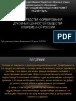 Пути и средства формирования духовных ценностей общества современной России