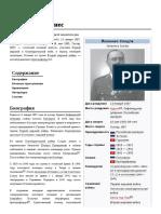 Соодла_Йоханнес.pdf