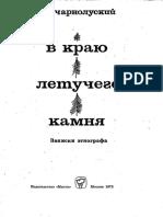 Чарнолуский В.В. В краю летучего камня.pdf