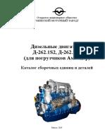 Д-262.1S2, Д-262.2S2 КАТАЛОГ (для Амкодора)