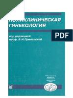 Поликлиническая гинекология.pdf