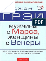 Muzhchiny-s-Marsa-zhenshchiny-s-Venery pdf.pdf