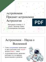 Астрономия Предмет астрономииАстрология