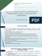 тема 7б_ОВОС_и_ЭкологЭкспертиза