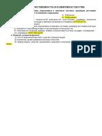 09-10 Преемственность в развитии культуры_ОТВЕТЫ.pdf