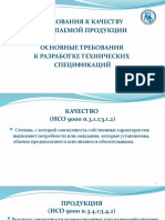 Module 22 Technical Specifications Russian 14 Slides Power Point