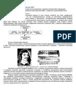 Tema-3-Istoriya-razvitiya-EVM