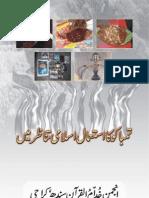 Tobacco Islamic Perspective