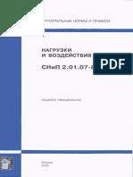 _СНиП_2.01.07-85_Нагрузки и воздействия.pdf