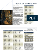 Tavern.pdf