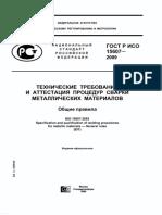 _ГОСТ_Р_ИСО_15607-2009_Тех_треб и аттестация процедур сварки метал_матер