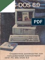 MS-DOS 6.0.pdf