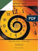 Журнал Science Time. Выпуск №2, 2016.pdf